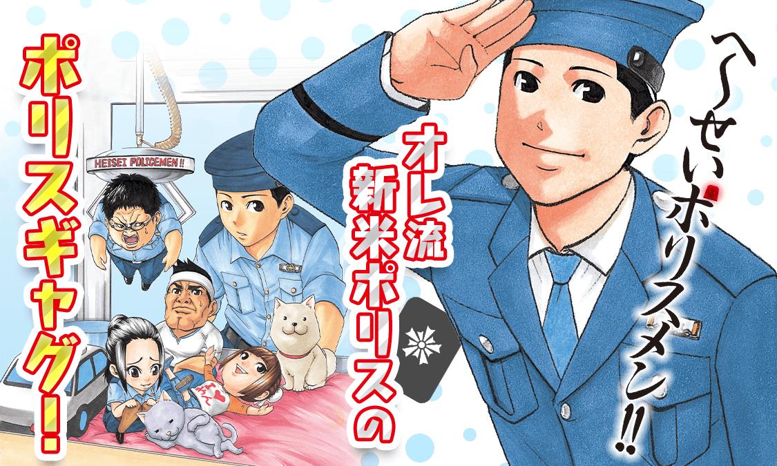 へ〜せいポリスメン!!|ヤンジャン!|週刊ヤングジャンプの公式マンガ ...