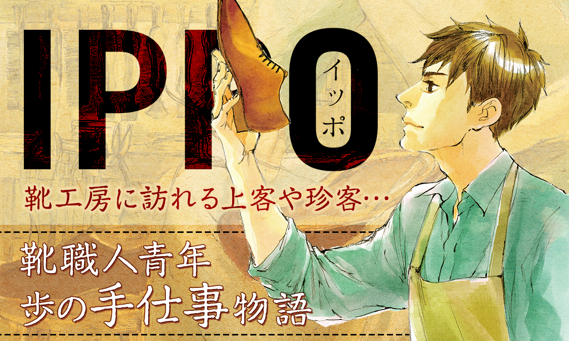 https://public.ynjn.jp/title/1189/banner_IPPO_1189_HOME_top.png