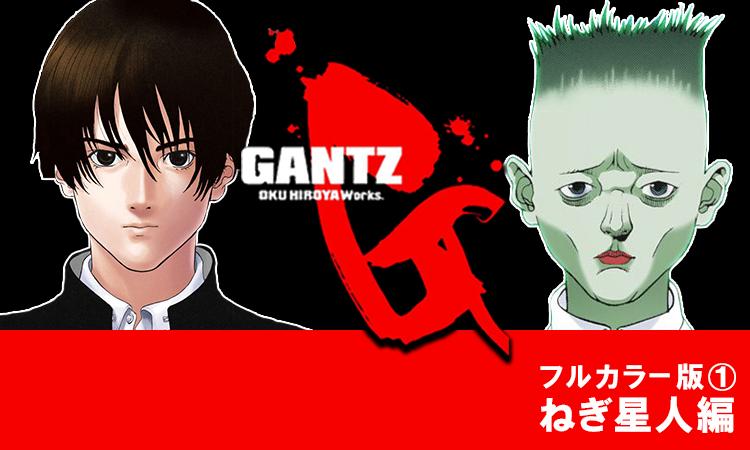 GANTZ フルカラー版① ねぎ星人編