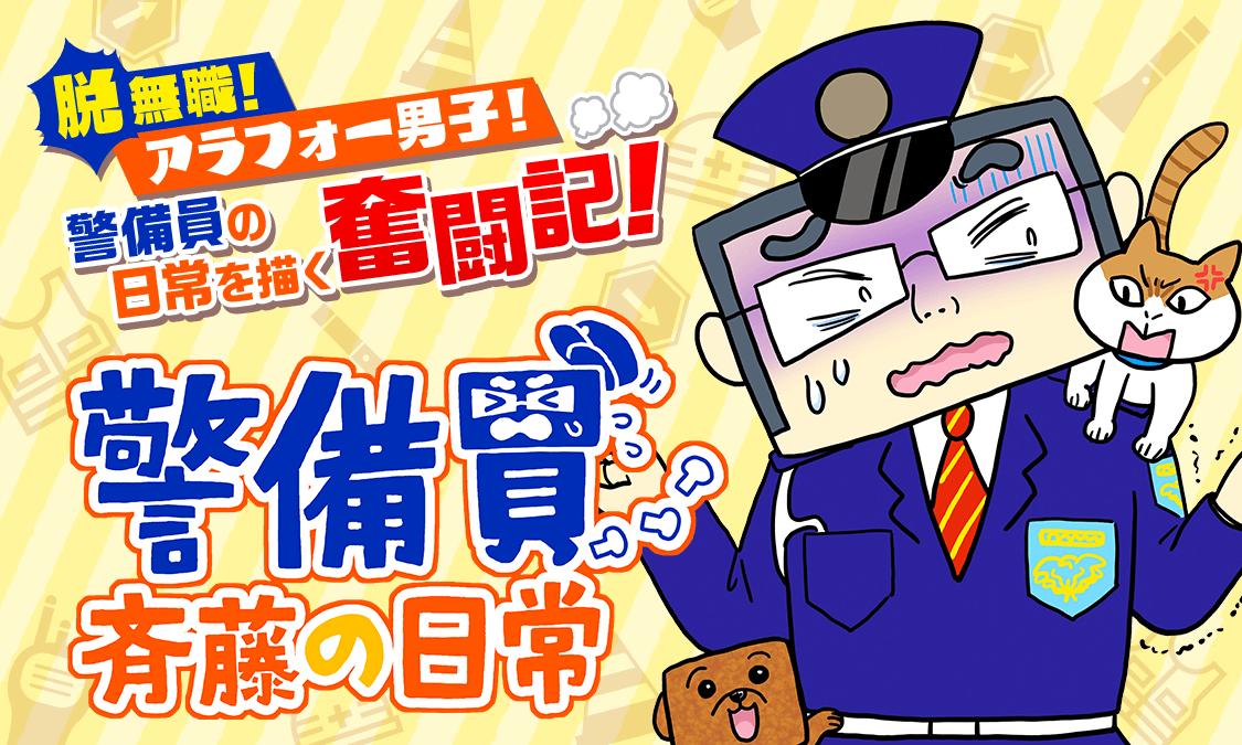 警備員斉藤の日常 カラー版