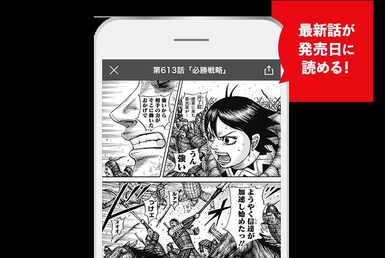 最新話が発売日に読める!